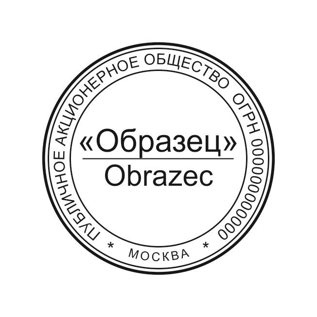 Оттиск печати для Компании «PAO_AO_02» Оттиск печати для Компании - одноцветный. Диаметр 40 мм. Стоимость указана без оснастки.  - Цена, Стоимость - 170 руб.(доставка по всей России)