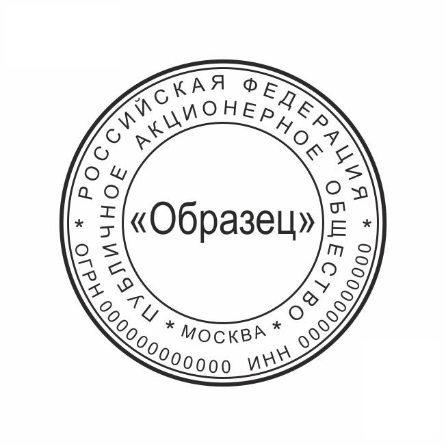 Оттиск печати для Компании «PAO_AO_03» Оттиск печати для Компании - одноцветный. Диаметр 40 мм. Стоимость указана без оснастки.  - Цена, Стоимость - 170 руб.(доставка по всей России)