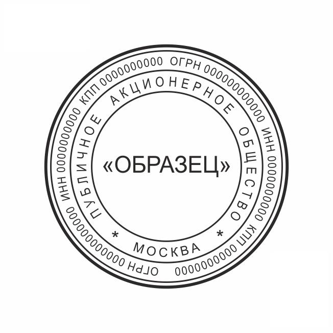Оттиск печати для Компании «PAO_AO_05» Оттиск печати для Компании - одноцветный. Диаметр 40 мм. Стоимость указана без оснастки.  - Цена, Стоимость - 170 руб.(доставка по всей России)