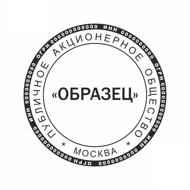 Оттиск печати для Компании «PAO_AO_06» Оттиск печати для Компании - одноцветный. Диаметр 40 мм. Стоимость указана без оснастки.  - Цена, Стоимость - 170 руб.(доставка по всей России)