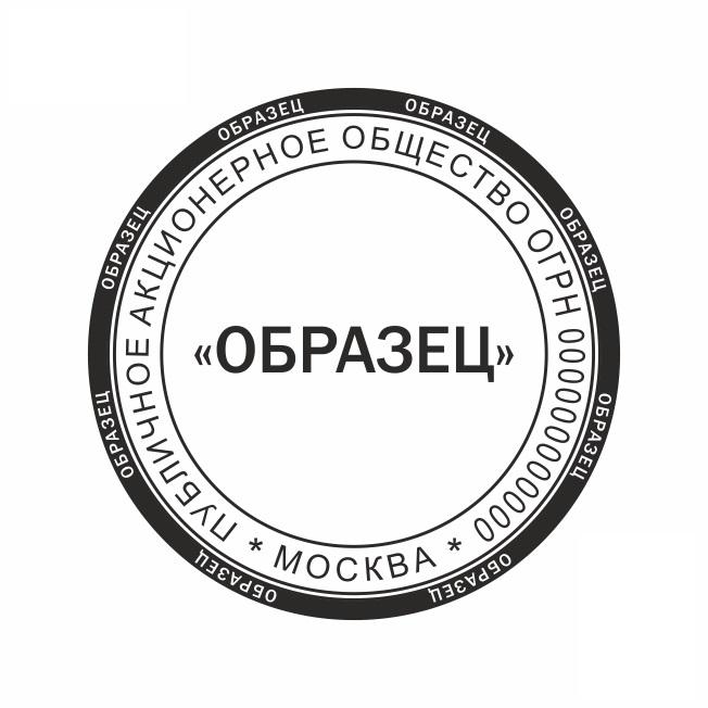 Оттиск печати для Компании «PAO_AO_07» Оттиск печати для Компании - одноцветный. Диаметр 40 мм. Стоимость указана без оснастки.  - Цена, Стоимость - 170 руб.(доставка по всей России)