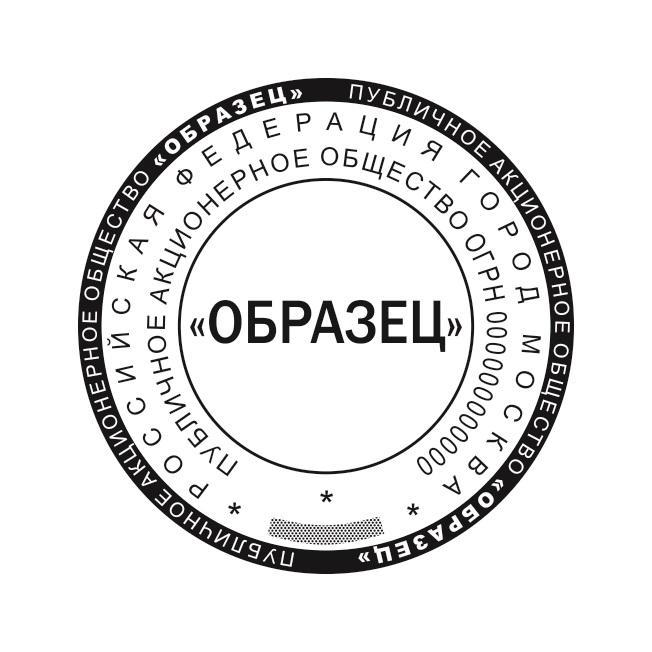 Оттиск печати для Компании «PAO_AO_08» Оттиск печати для Компании - одноцветный. Диаметр 40 мм. Стоимость указана без оснастки.  - Цена, Стоимость - 170 руб.(доставка по всей России)