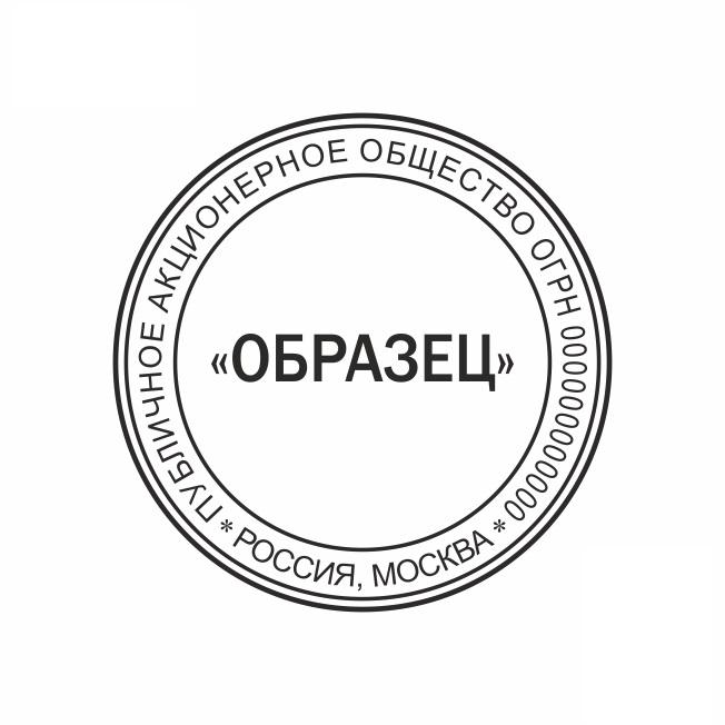Оттиск печати для Компании «PAO_AO_09» Оттиск печати для Компании - одноцветный. Диаметр 40 мм. Стоимость указана без оснастки.  - Цена, Стоимость - 170 руб.(доставка по всей России)