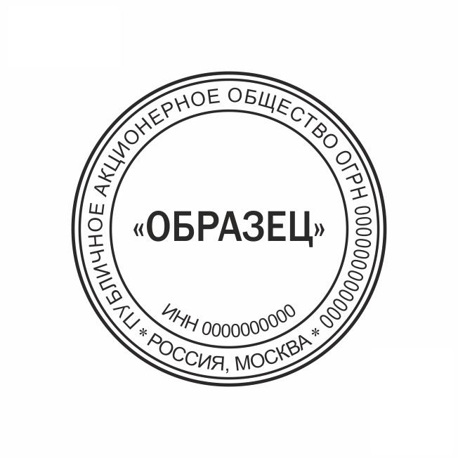 Оттиск печати для Компании «PAO_AO_10» Оттиск печати для Компании - одноцветный. Диаметр 40 мм. Стоимость указана без оснастки.  - Цена, Стоимость - 170 руб.(доставка по всей России)