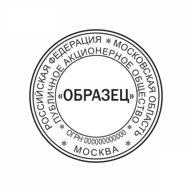 Оттиск печати для Компании «PAO_AO_11» Оттиск печати для Компании - одноцветный. Диаметр 40 мм. Стоимость указана без оснастки.  - Цена, Стоимость - 170 руб.(доставка по всей России)