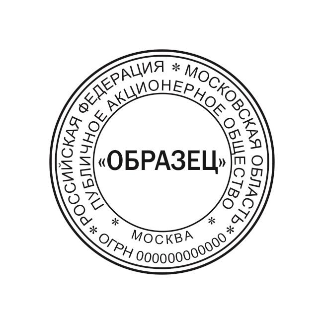 Оттиск печати для Компании «PAO_AO_12» Оттиск печати для Компании - одноцветный. Диаметр 40 мм. Стоимость указана без оснастки.  - Цена, Стоимость - 170 руб.(доставка по всей России)