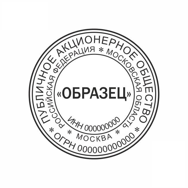 Оттиск печати для Компании «PAO_AO_13» Оттиск печати для Компании - одноцветный. Диаметр 40 мм. Стоимость указана без оснастки.  - Цена, Стоимость - 170 руб.(доставка по всей России)