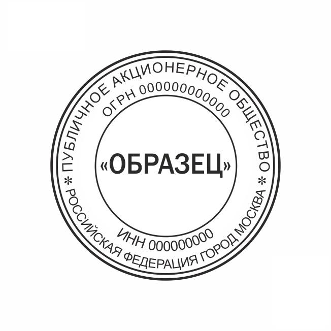 Оттиск печати для Компании «PAO_AO_14» Оттиск печати для Компании - одноцветный. Диаметр 40 мм. Стоимость указана без оснастки.  - Цена, Стоимость - 170 руб.(доставка по всей России)