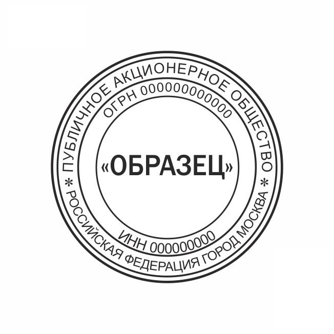 Оттиск печати для Компании «PAO_AO_15» Оттиск печати для Компании - одноцветный. Диаметр 40 мм. Стоимость указана без оснастки.  - Цена, Стоимость - 170 руб.(доставка по всей России)