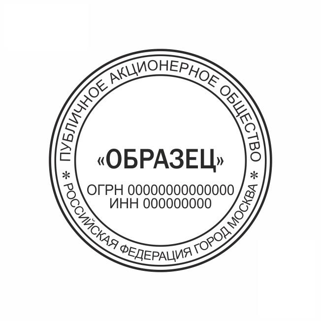Оттиск печати для Компании «PAO_AO_16» Оттиск печати для Компании - одноцветный. Диаметр 40 мм. Стоимость указана без оснастки.  - Цена, Стоимость - 170 руб.(доставка по всей России)