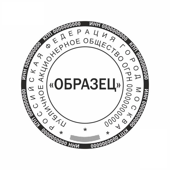 Оттиск печати для Компании «PAO_AO_17» Оттиск печати для Компании - одноцветный. Диаметр 40 мм. Стоимость указана без оснастки.  - Цена, Стоимость - 170 руб.(доставка по всей России)