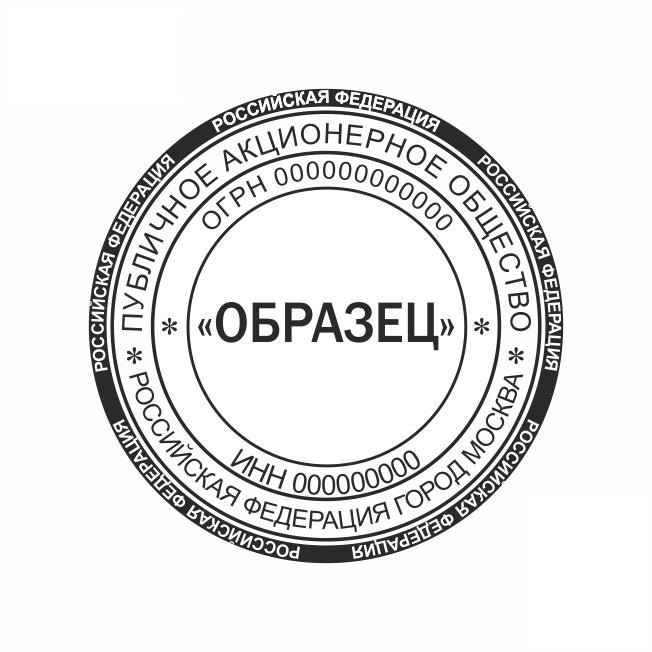 Оттиск печати для Компании «PAO_AO_18» Оттиск печати для Компании - одноцветный. Диаметр 40 мм. Стоимость указана без оснастки.  - Цена, Стоимость - 170 руб.(доставка по всей России)