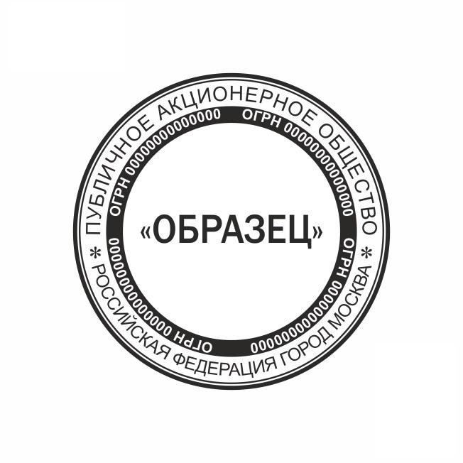 Оттиск печати для Компании «PAO_AO_19» Оттиск печати для Компании - одноцветный. Диаметр 40 мм. Стоимость указана без оснастки.  - Цена, Стоимость - 170 руб.(доставка по всей России)