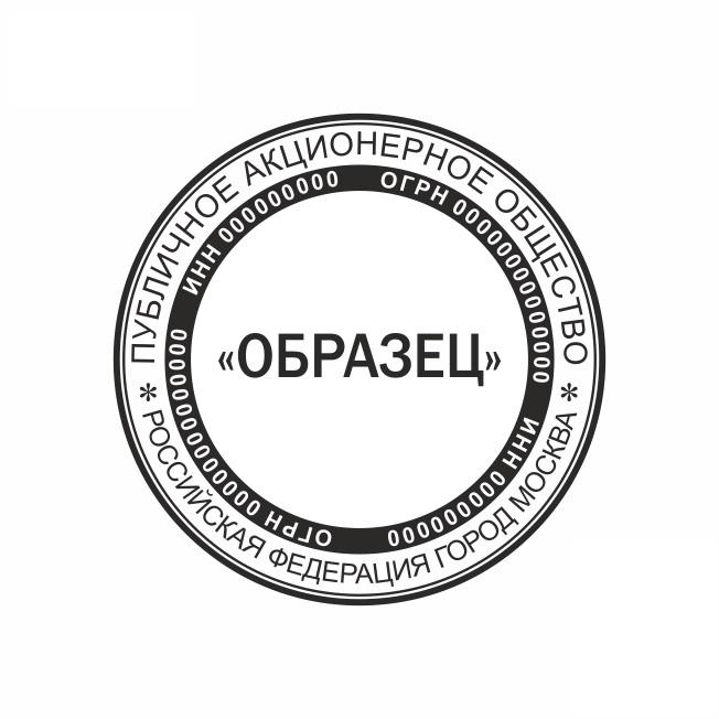 Оттиск печати для Компании В«PAO_AO_20В» Оттиск печати для Компании - одноцветный. Диаметр 40 РјРј. Стоимость указана без оснастки.  - Цена, Стоимость - 170 руб.(доставка по всей России)