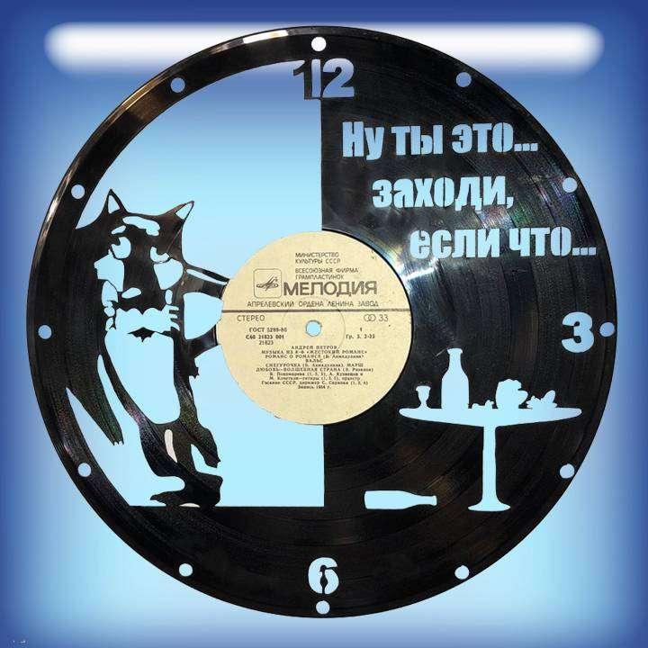 """Заходи если что Услуга по изготовлению Каркаса, для изготовления часов из пластики в тематике - """"Заходи если что"""" Мультфильм,Волк,Ну ты Заходи если что,Часы из пластинки,Заходи если что - Цена, Стоимость - 300 руб.(доставка по всей России)"""